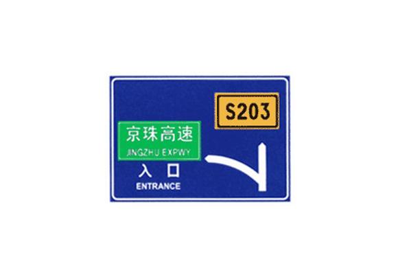 四川高速路標識