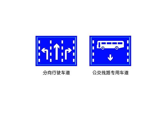 四川車道標識牌