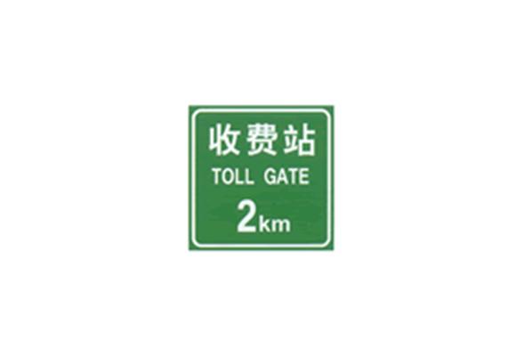 四川道路標志牌