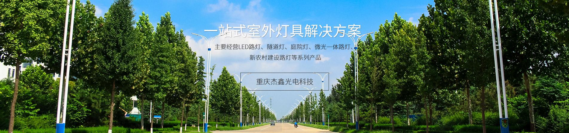 重慶太陽能路燈